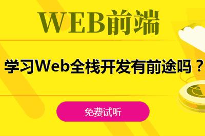 九江web技术培训班