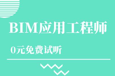 九江bim建模标准培训